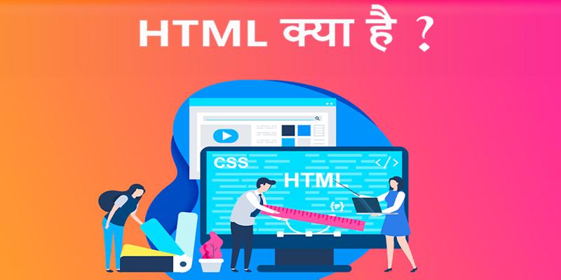 HTML kya hai   what is html in hindi