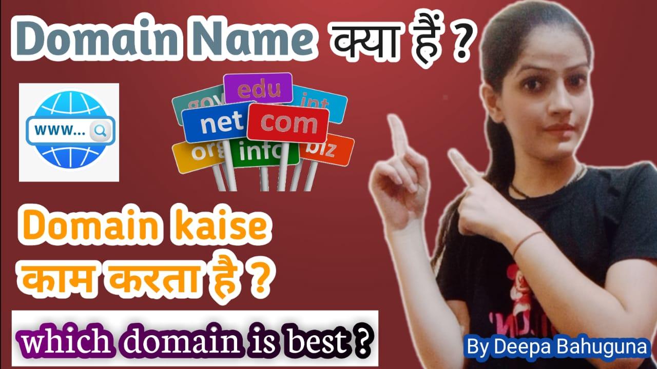 domain-name-kya-hai