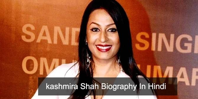 kashmera shah biography in hindi