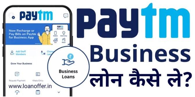 paytm business loan kaise le