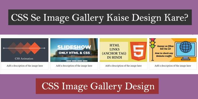 css se image gallery kaise banaye