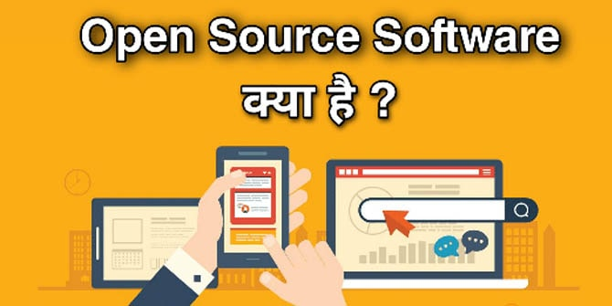 Open Source Software Kya Hai