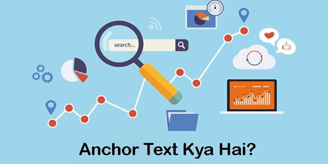 Anchor Text Kya Hai